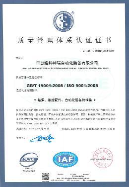 维特瑞:质量管理体系认证证书