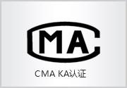 CMA KA认证