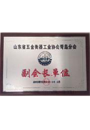 山东省五金衡器工业协会青岛分会副会长单位