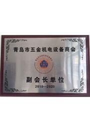 青岛市五金机电设备商会副会长单位
