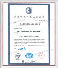 轴承加热器ISO认证
