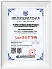 招投标企业AAA级资信等级证书