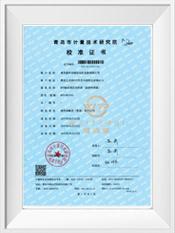 维特瑞温度传感器校准证书