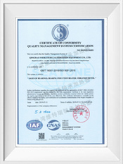 英文质量管理体系认证证书