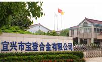 维特瑞轧机轴承案例:宜兴市宝登合金有限公司
