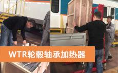 中国中车与WTR轴承拆卸器的不解之缘