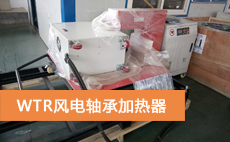 """华创风能""""牵手""""WTR感应轴承加热器给客户一个品质保证"""