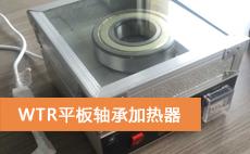 WTR轴承加热器成交案例:郑州轻工业学院机电工程学院