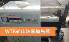 WTR轴承加热器案例:  阳泉市丰裕矿山机械修造有限公司