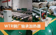 WTR轧机轴承加热器、轧机轴承拆卸器案例:青岛钢厂集团