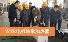 WTR轴承加热器成交案例:青岛科特瑞激光设备有限公司