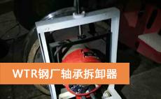 维特瑞轴承内套拆卸器案例:广东佛山金丰制钢有限公司