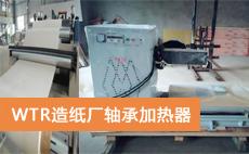 WTR轴承加热器结缘造纸行业