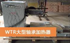 浙江海亮集团竟如此评价WTR轴承加热器