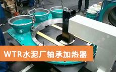海螺水泥晒单的轴承加热器
