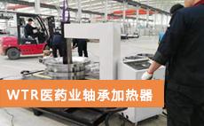 维特瑞轴承加热器案例:天津凯莱英生物制药集团